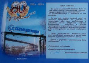 Дальрыбтехцентр — 80 лет