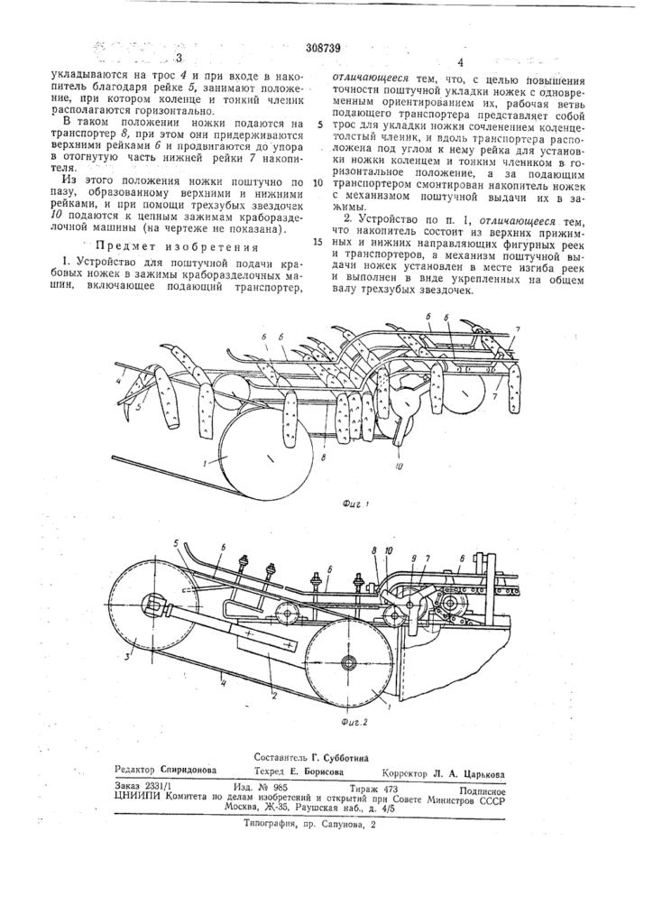 Устройство для поштучной подачи крабовых ножек в зажимы краборазделочных машин