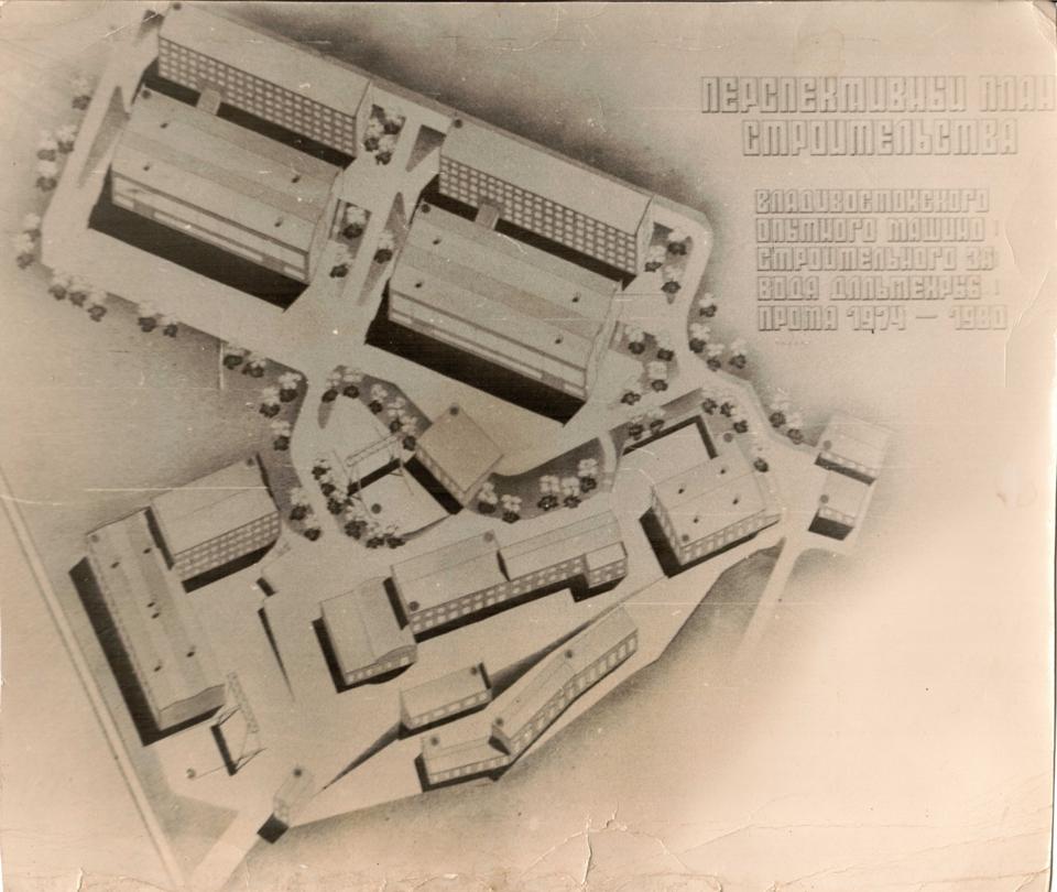Перспективный план строительства Владивостокского опытного машиностроительного завода Дальтехрыбпрома 1974-1980