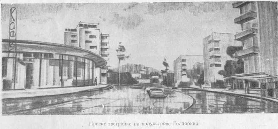 Проект застройки на полуострове Голдобина 1961 г.
