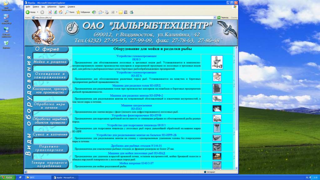 Официальный сайт завода Дальрыбтехцентр в 2002 году