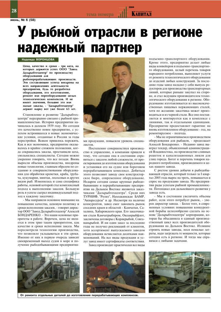 «Дальневосточный капитал» 2004