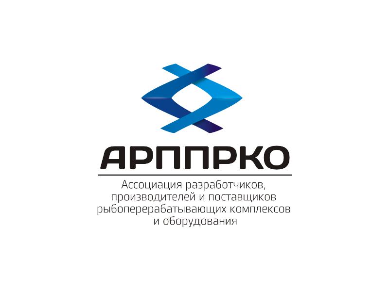 Ассоциация разработчиков, производителей и поставщиков рыбоперерабатывающих комплексов и оборудования АРППРКО
